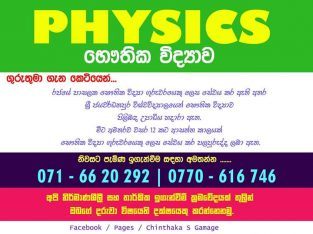 A/L Physics Individual Tuiton Class (භෞතික විද්යාව)
