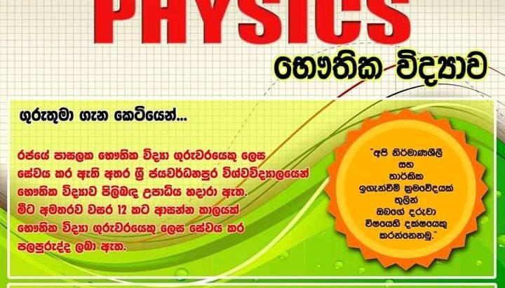 A/L Physics Individual Tuiton Class