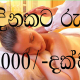SPA THERAPIST- PART TIME / FULL TIME: