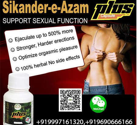 What Is Sikander -e- Azam Plus Capsule Male Enhancement?