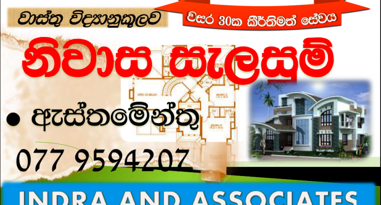 HOUSE PLANING, ESTIMATING AND CONSTRUCTION