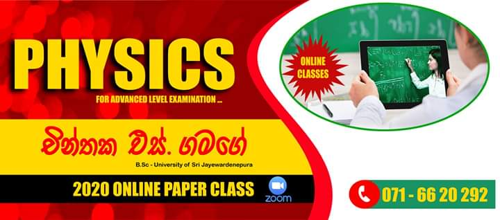 A/L Physics online paper classes