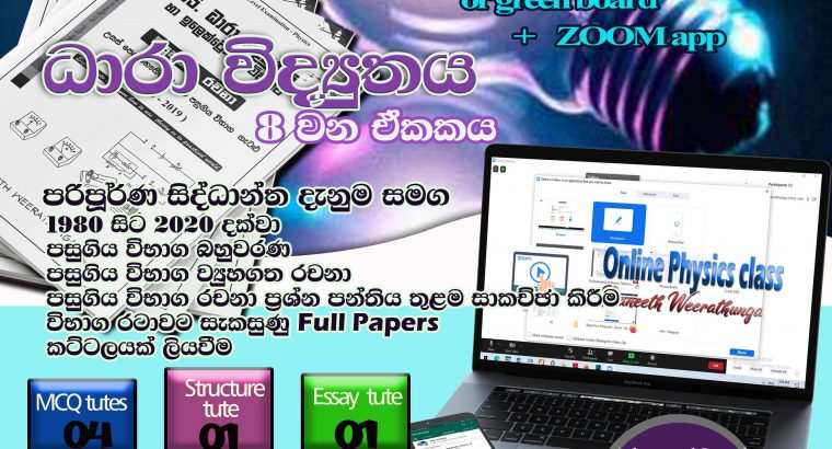 A/L Physics Theory Online 2021