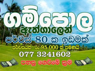 Land for Sale in Gampola, Athgala