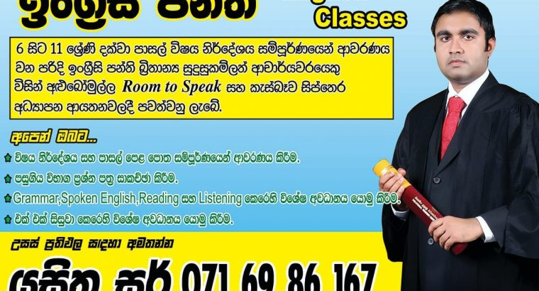 Piliyandala English Class/Online Classes are also conducted